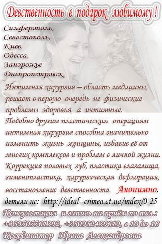 дефлорация фото: