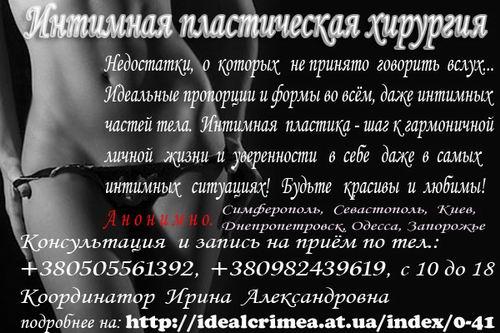 zhenskaya-intimnaya-hirurgiya-sevastopol